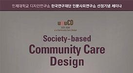 [인제대학교 디자인연구소] 한국연구재단 인문사회연구소 선정기념 세미나