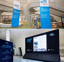 휴먼시티 디자인 워크숍 전시 및 시상식 개최