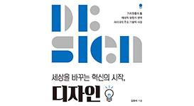 김동하 회원 신간