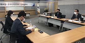 한국디자인학회-특허청 MOU 체결